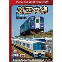 ビコムベストセレクション関西本線JR西日本区間 JR難波~加茂~関間