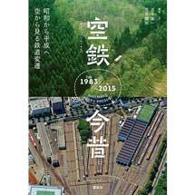 空鉄今昔̶昭和から平成へ 空から見る鉄道変遷̶