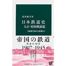 中公新書 2358日本鉄道史 大正・昭和戦前篇
