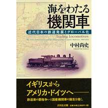 海をわたる機関車近代日本の鉄道発展とグローバル化