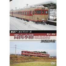 鉄道アーカイブシリーズ高山本線の車両たちJR西日本篇 富山~猪谷