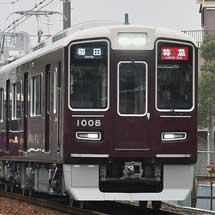 阪急1000系1008編成が神戸線で営業運転を開始