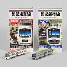 「Bトレインショーティー(浅草線5300形,新宿線10-300形4次車)」発売