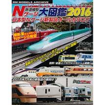 鉄道模型Nゲージ大図鑑2016日本型Nゲージ新製品オールカタログ
