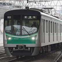 東京メトロ16000系16109編成が試運転