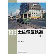RM LIBRARY 199土佐電気鉄道(下)