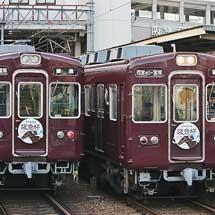 阪急今津線で「阪急杯」ヘッドマーク