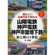 山陽電鉄・神戸電鉄・神戸市営地下鉄街と駅の1世紀