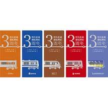 東武・ 西武・ 東京メトロ・東急・横浜高速,「相互直通運転開始3周年記念乗車券」を発売