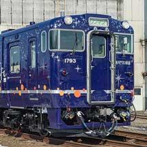 道南いさりび鉄道×日本旅行,「ながまれ海峡号」ツアー参加者募集