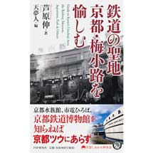 京都しあわせ倶楽部鉄道の聖地 京都・梅小路を愉しむ