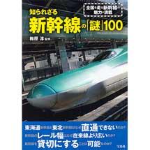知られざる新幹線の「謎」100