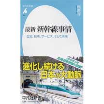 平凡社新書805最新 新幹線事情歴史、技術、サービス、そして未来