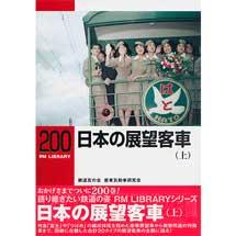 RM LIBRARY 200日本の展望客車(上)
