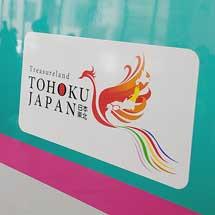 東北新幹線車両に「Treasureland TOHOKU‐JAPAN」ロゴマーク