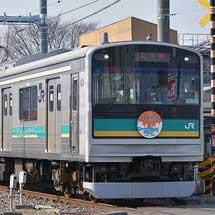 南武支線205系1000番台に小田栄駅開業記念ヘッドマーク