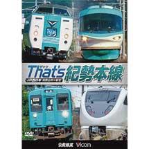 ビコム 鉄道車両シリーズザッツ(That's)紀勢本線JR西日本 和歌山市〜新宮