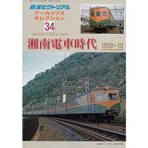 鉄道ピクトリアル アーカイブス セレクション 34湘南電車時代 1950~70