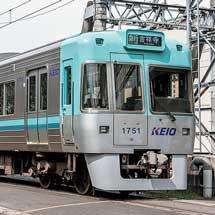 京王,2018年度の設備投資計画を発表