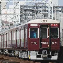 阪急7000系7024編成が試運転
