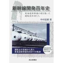 新幹線開発百年史―東海道新幹線の礎を築いた運転技術者たち―