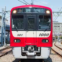 京急,1月26日から金沢八景駅橋上駅舎改札口の供用を開始