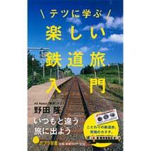 ポプラ新書 092テツに学ぶ楽しい鉄道旅入門