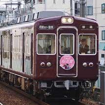 阪急今津線で「桜花賞」ヘッドマーク