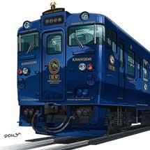 肥薩線にD&S列車「かわせみ やませみ」を導入