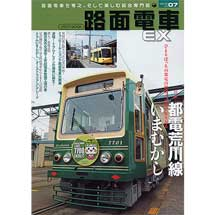 路面電車EX 2016 vol.07