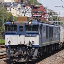 貨物列車が東海道旅客線をう回運転