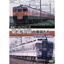鉄道アーカイブシリーズ東北本線の車両たち宇都宮線 首都圏篇 上野~大宮