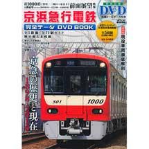 メディアックス鉄道シリーズ 36京浜急行電鉄 完全データ DVDBOOK