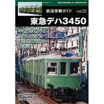 鉄道車輌ガイド vol.22東急デハ3450半世紀に渡って活躍し続けた東急吊掛電車の代名詞!