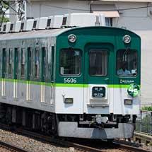 京阪,平成32年度を目途に,京橋駅においてホームドアの整備に着手