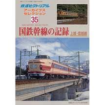 鉄道ピクトリアル アーカイブス セレクション 35国鉄幹線の記録 上越・信越線