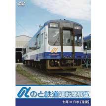 のと鉄道運転席展望 七尾駅⇔穴水駅(往復)