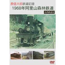 原 信太郎 鉄道記録1968年 阿里山森林鉄道台湾鉄道史