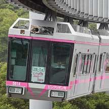 湘南モノレールで「ピンクリボン号」の運転開始