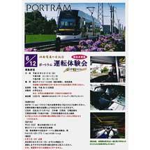 6月9日富山ライトレール「祝・路面電車の日記念ポートラム運転体験会」開催
