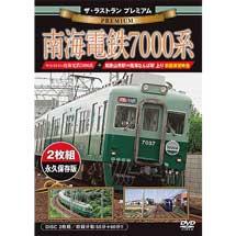 ザ・ラストラン プレミアム南海電鉄7000系(前面展望収録・二枚組)