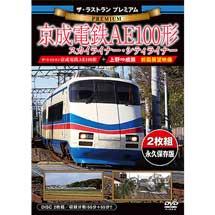 ザ・ラストラン プレミアム京成電鉄AE100形 スカイライナー・シティーライナー(前面展望収録・二枚組)
