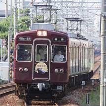 阪急神戸線・今津北線で「宝塚記念」ヘッドマーク