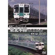鉄道アーカイブシリーズ東北本線の車両たち南東北篇/仙山線 黒磯〜仙台
