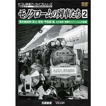 ビコム鉄道アーカイブシリーズモノクロームの列車たち2蒸気機関車〈東北・関東・中部〉篇 上杉尚祺・茂樹8ミリフィルム作品集