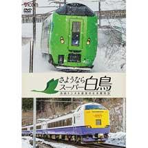 想い出の中の列車たちシリーズさようならスーパー白鳥 青函トンネル最後の在来線特急