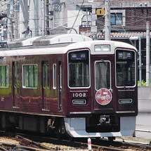 阪急電鉄で「祇園祭」ヘッドマーク