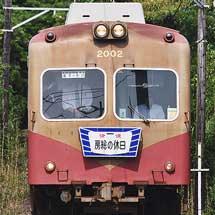 銚子電鉄デハ2002に「房総の休日」ヘッドマーク