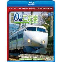 ビコムベストセレクションBDシリーズ新幹線0系こだま 博多南~博多~広島間 ~2008年 終焉の年~