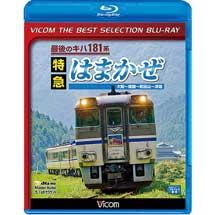 ビコムベストセレクションBDシリーズ最後のキハ181系 特急はまかぜ 大阪~姫路~和田山~浜坂